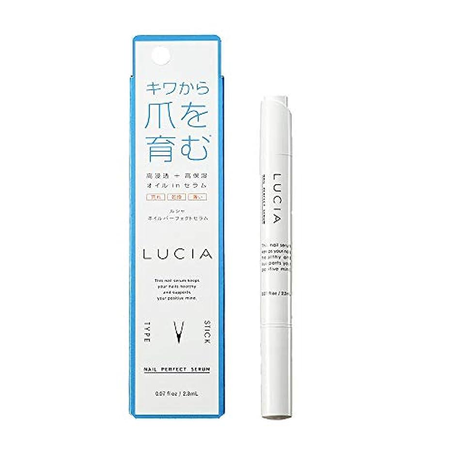 航空便家畜認知LUCIA【ルシャ】ネイルパーフェクトセラム 2.3ml