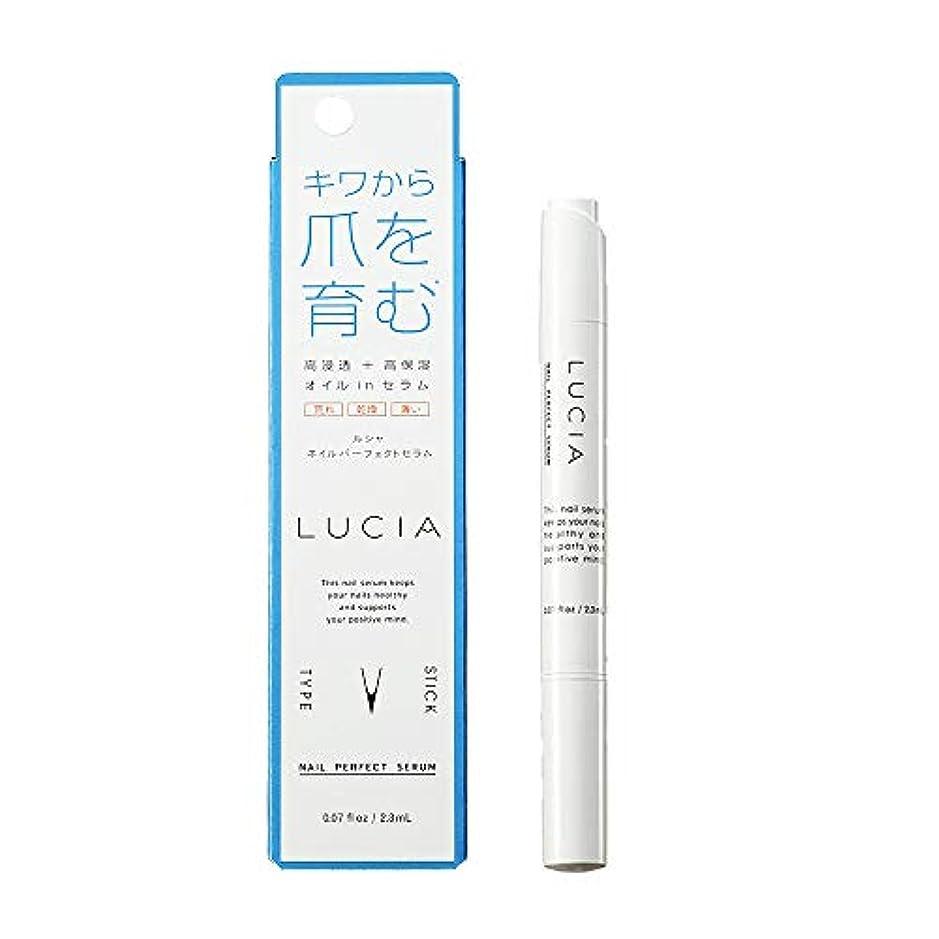主人好奇心理容室LUCIA【ルシャ】ネイルパーフェクトセラム 2.3ml