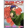フルメタル・パニック! COMIC MISSION:7 揺れるイントゥ・ザ・ブルー (カドカワコミックスドラゴンJr)