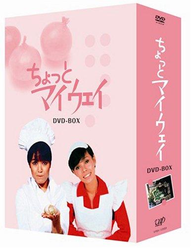 ちょっとマイウェイ DVD-BOX