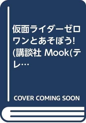 仮面ライダーゼロワンとあそぼう! (講談社 Mook(テレビマガジンMOOK))