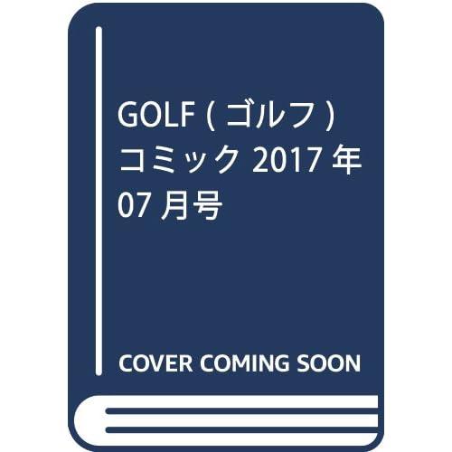 ゴルフコミック 2017年 07 月号 [雑誌]