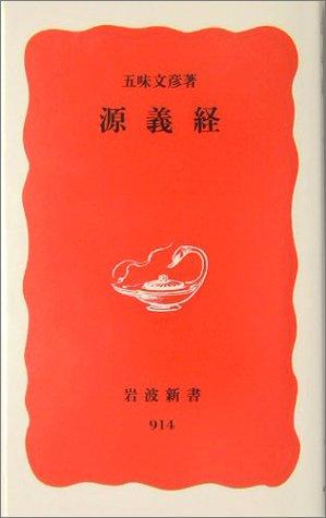 源義経 (岩波新書)