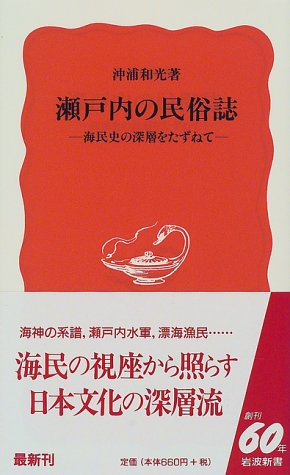 瀬戸内の民俗誌―海民史の深層をたずねて (岩波新書)