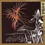 百花繚乱~歌、この流れゆくもの たかたかし作詞生活35周年記念アルバム