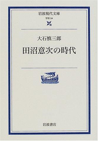 田沼意次の時代 (岩波現代文庫―学術)の詳細を見る