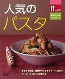 人気のパスタ―定番から和風、超簡単パスタまでドーンと紹介! (Let's cooking!!)