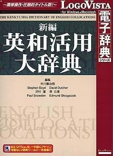 新編英和活用大辞典