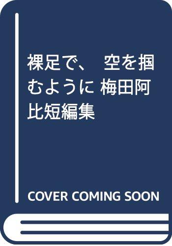 裸足で、空を掴むように 梅田阿比短編集: ボニータ・コミックス