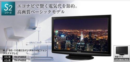 パナソニック 42V型 フルハイビジョン プラズマ テレビ VIERA TH-P42S2