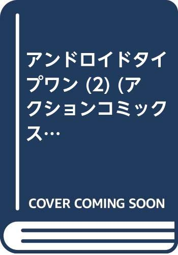 アンドロイドタイプワン (2) (アクションコミックス)