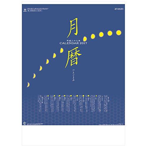 新日本カレンダー 2017年 カレンダー 壁掛け 月暦 NK-169