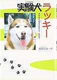 実験犬ラッキー―ボクたち友だちなのに、なぜ? (ドキュメンタル童話シリーズ―犬編) 画像