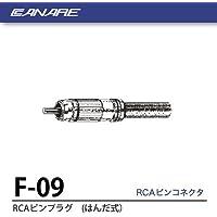 【CANARE】RCAピンプラグ  はんだ式 F-09