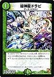 デュエルマスターズ 【緑神龍ドラピ】DMR01-039-R ≪ファースト・コンタクト≫