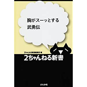 読書 胸がスーッとする武勇伝 (2...