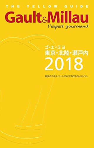 ゴ・エ・ミヨ東京・北陸・瀬戸内2018 (Gault&Millau)