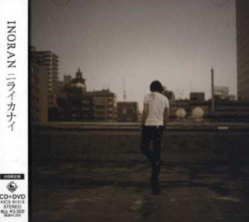 ニライカナイ(初回限定盤)(DVD付)