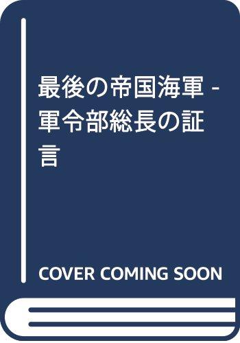 最後の帝国海軍 - 軍令部総長の証言 (中公文庫)