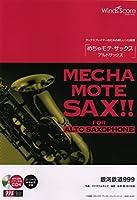 WMS-19-1 ソロ楽譜 めちゃモテサックス~アルトサックス~ 銀河鉄道999