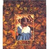 秋風の狂詩曲(ラプソディー)