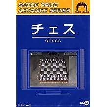 ショックプライスアドバンスシリーズ チェス