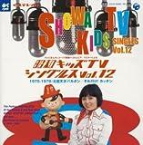 テレビまんがレコードの殿堂=コロムビア・マスターによる昭和キッズTVシングルス vol.12
