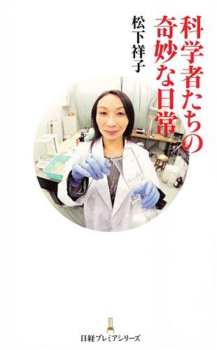 科学者たちの奇妙な日常 (日経プレミアシリーズ)