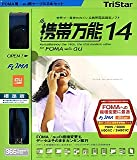 携帯万能 14 FOMA + au用USBケーブル 2本セット