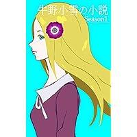 牛野小雪の小説 season1 (牛野小雪Season1)