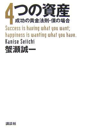 4つの資産──成功の黄金法則・僕の場合の詳細を見る