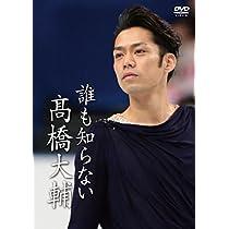 誰も知らない高橋大輔 [DVD]