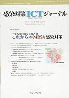 感染対策ICTジャーナル Vol.13 No.4 2018: 特集:一歩先を目指して再評価 これからのMRSA感染対策