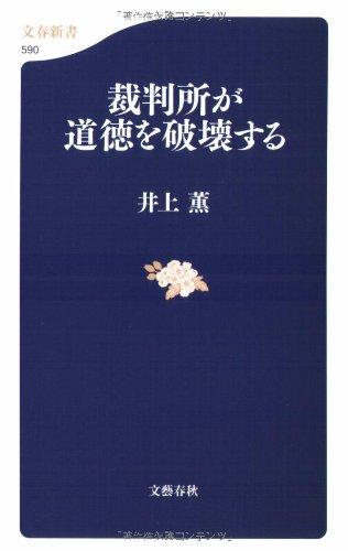 裁判所が道徳を破壊する (文春新書)の詳細を見る