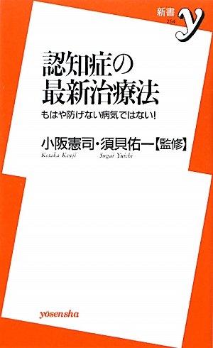 認知症の最新治療法 (洋泉社新書y)の詳細を見る