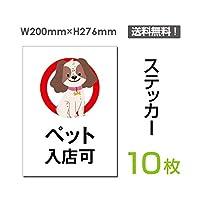 「ペット入店可」【ステッカー シール】タテ・大 200×276mm (sticker-056-10) (10枚組)