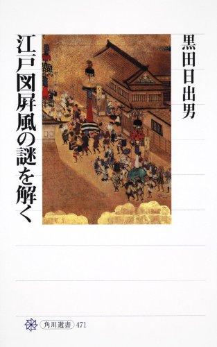 江戸図屏風の謎を解く (角川選書)