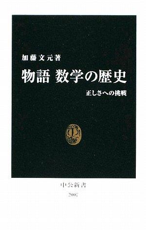 物語 数学の歴史―正しさへの挑戦 (中公新書)の詳細を見る