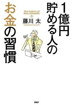 [藤川 太]の1億円貯める人のお金の習慣