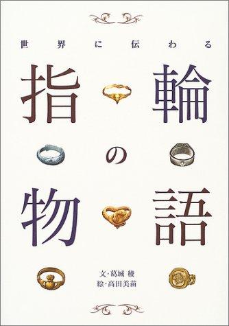 世界に伝わる指輪の物語の詳細を見る