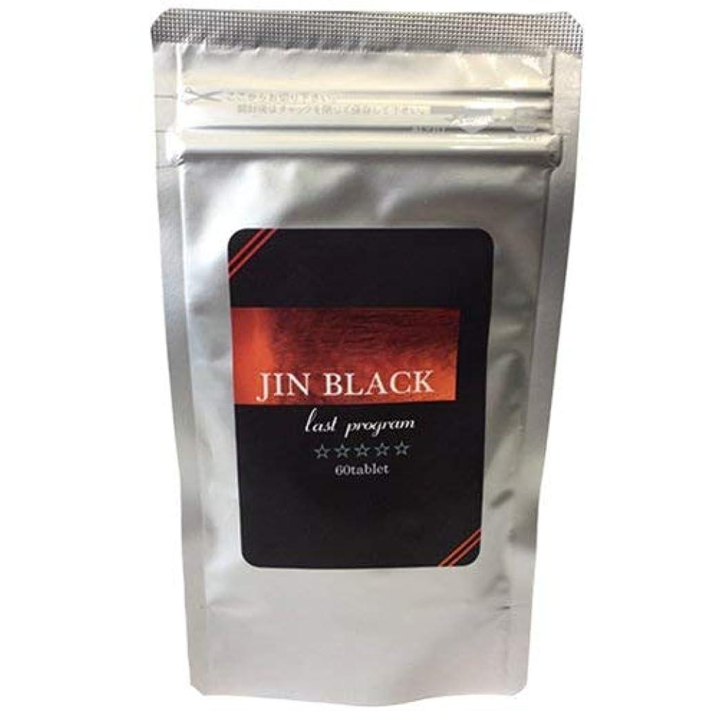 会議期限切れ拡散するJIN BLACK ジンブラック/サプリメント 栄養補助食品