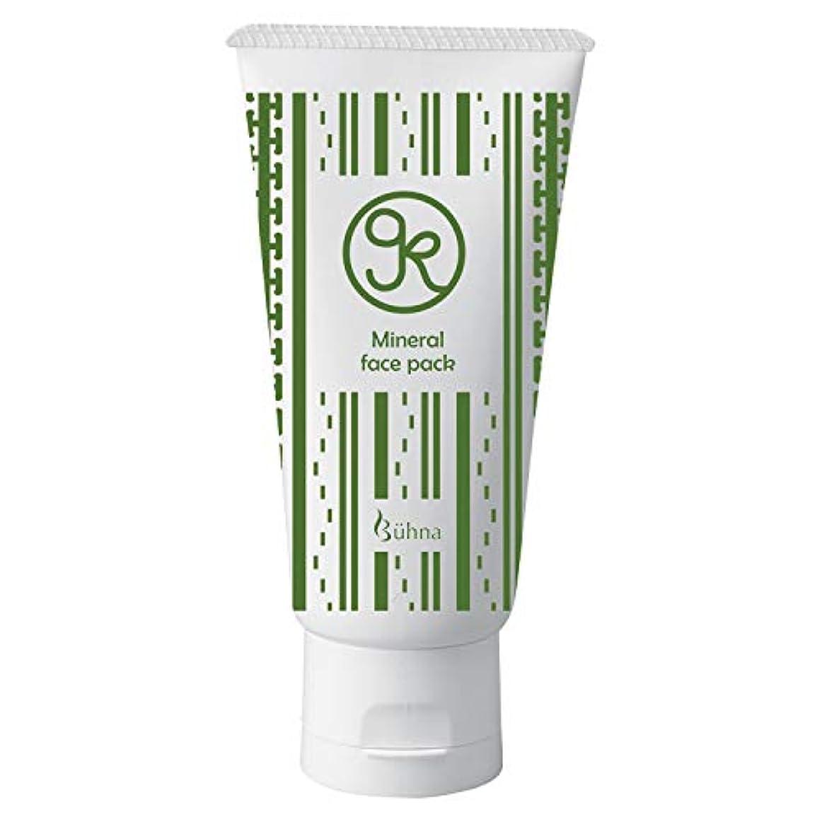 独立したに向かって肥料ビューナ ガゴメ昆布エキス配合ミネラルパック フェイスパック 保湿 コラーゲン ヒアルロン酸 ふきとり不要