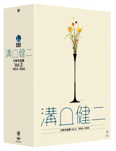 溝口健二 大映作品集Vol.2 1954-1956 [DVD]