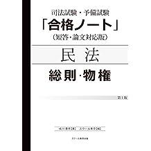 合格ノート民法 総則・物権(1版)