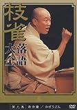桂 枝雀 落語大全 第九集 [DVD] (商品イメージ)