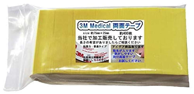 卒業定常ピンク3M両面テープ約400枚
