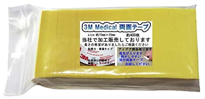 イヤホン恩赦刺激する3M両面テープ約400枚