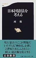 日本国憲法を考える (文春新書)
