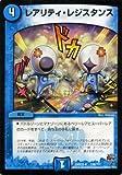 デュエルマスターズ レアリティ・レジスタンス/革命 超ブラック・ボックス・パック (DMX22)/シングルカード