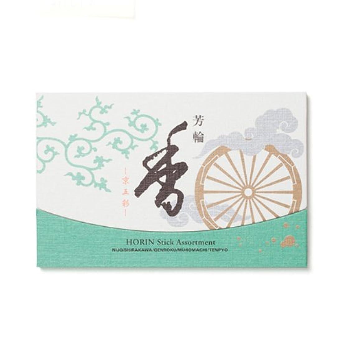 松栄堂のお香 芳輪 京五彩 スティックタイプ20本入り(5種各4本) 簡易香立付 #211012